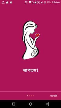 মা - Maa poster
