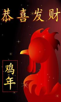 Chinese New Year 2017 Photos poster