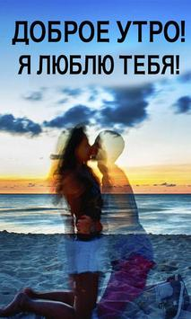 Russian Love Quotes Best Good Morning Quotes In Russian Apk Download  Free Entertainment