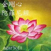 金刚心陀罗尼经 icon