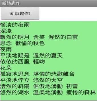 新詩趣作 apk screenshot