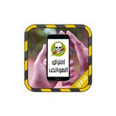 تجسس على هاتف أي شخص Simulated icon