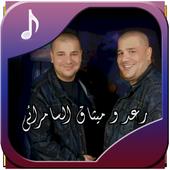 أغاني رعد وميثاق السامرائي icon