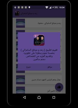 أغاني رعد وميثاق السامرائي screenshot 2