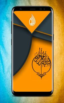 Arabic Calligraphy Wallpaper screenshot 4