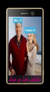 اكتشف عمرك من صورتك prank apk screenshot