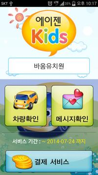 에이젠 Kids apk screenshot