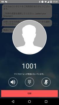 スマホdeコンタクト apk screenshot