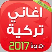 أغاني المسلسلات التركية 2017 icon