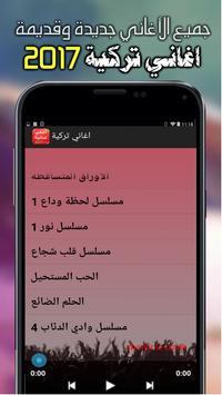 أغاني المسلسلات التركية 2017 apk screenshot