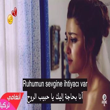 اغاني تركية نار و حزينه بدون نت poster