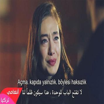 اغاني تركية نار و حزينه بدون نت screenshot 1
