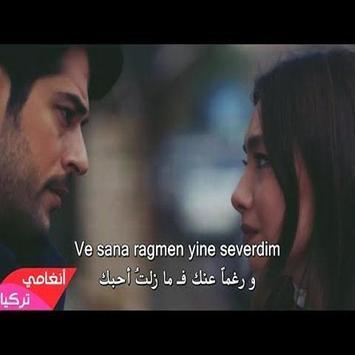اغاني تركية نار و حزينه بدون نت screenshot 2