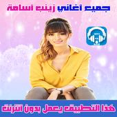 جميع اغاني زينب اسامة 2018 Zineb oussama icon