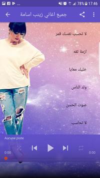 جميع اغاني زينب اسامة 2018 Zineb oussama screenshot 3