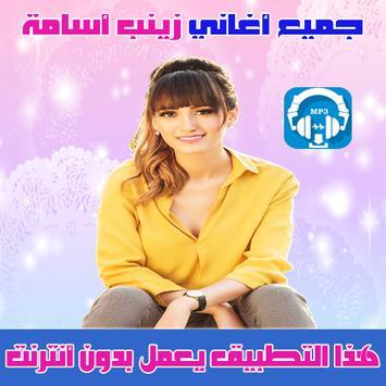 جميع اغاني زينب اسامة 2018 Zineb oussama poster