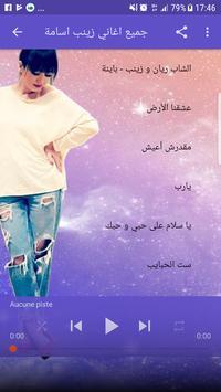 جميع اغاني زينب اسامة 2018 Zineb oussama screenshot 1