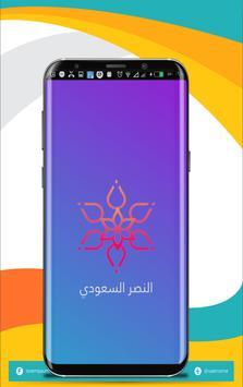 The prettiest songs of Saudi Al Nasr poster