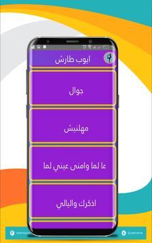 Songs of Ayoub Tarach night and star apk screenshot