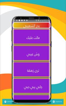 Songs of Badr Al Shuaibi apk screenshot