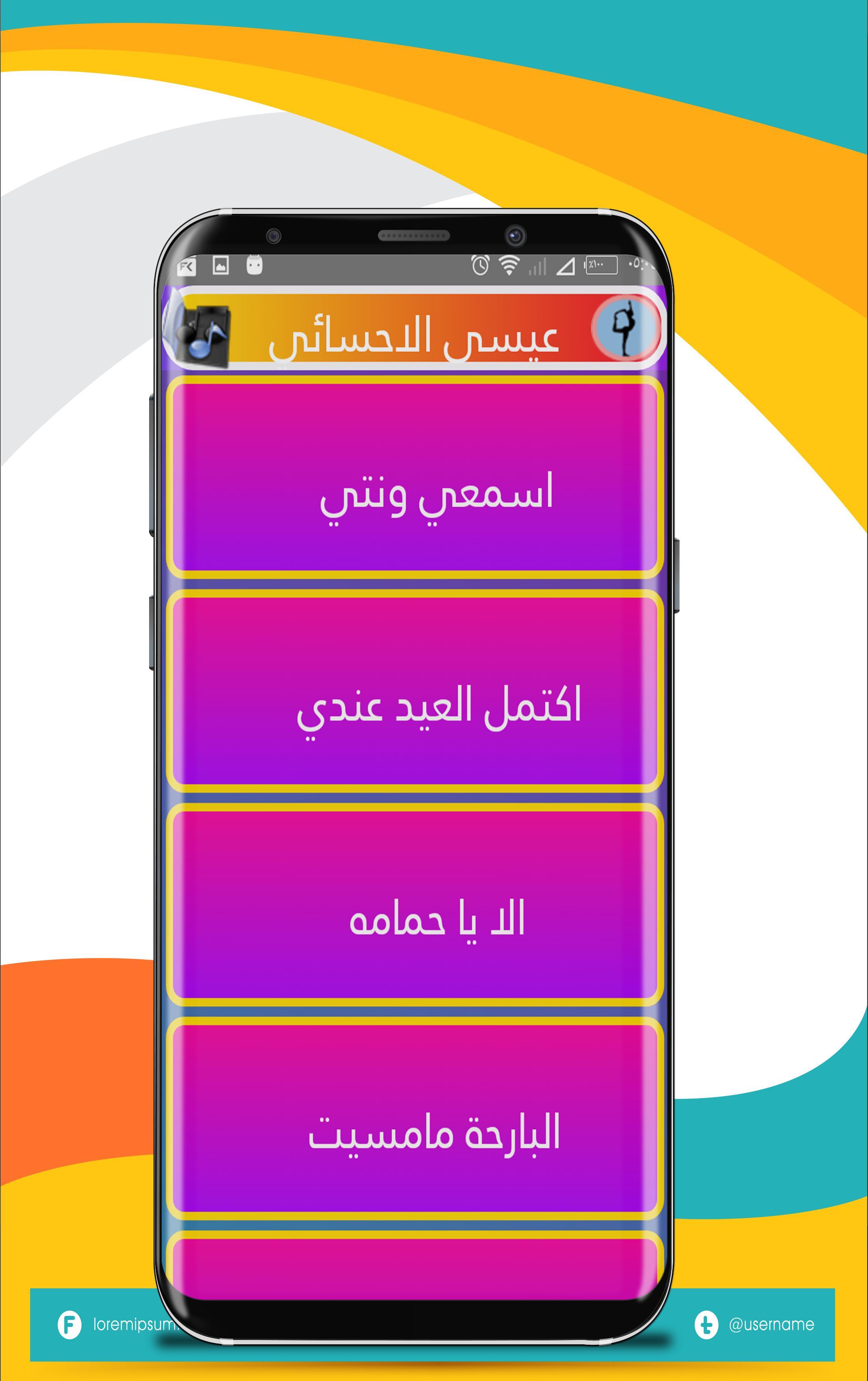أغاني عيسى الاحسائي For Android Apk Download