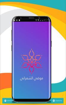 Moudhi Al Shamrani Songs poster