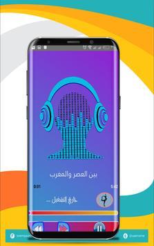 Moudhi Al Shamrani Songs screenshot 2
