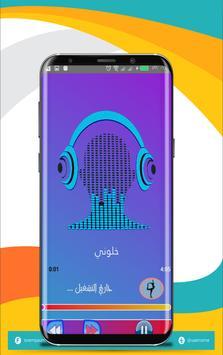 Salah Al Bahr Songs screenshot 1