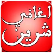 اغاني شرين عبد الوهاب بدون نت icon