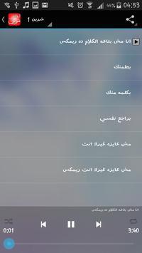 اغاني شرين عبد الوهاب بدون نت apk screenshot