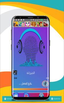 Songs of Youssef Al Omani screenshot 2