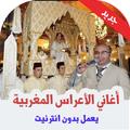 أغاني شعبي الأعراس المغربية 2020