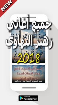جديد أغاني زهير البهاوي 2018 screenshot 1