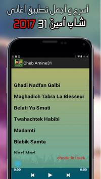 Cheb Amine31 2017 MP3 screenshot 1