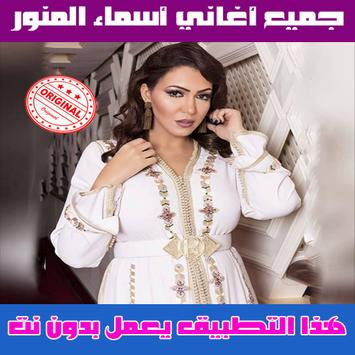 اسماء لمنور بدون انترنت 2018 - Asmaa Lamnawar poster