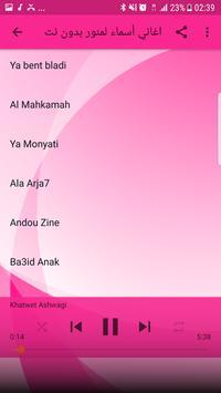 اسماء لمنور بدون انترنت 2018 - Asmaa Lamnawar screenshot 3