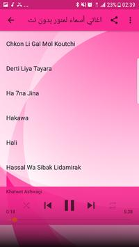 اسماء لمنور بدون انترنت 2018 - Asmaa Lamnawar screenshot 5