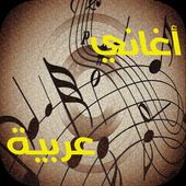 أغاني عربية رائعة icon