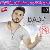 اغاني بدر سلطان بدون نت 2018 - Badr Soultan icon