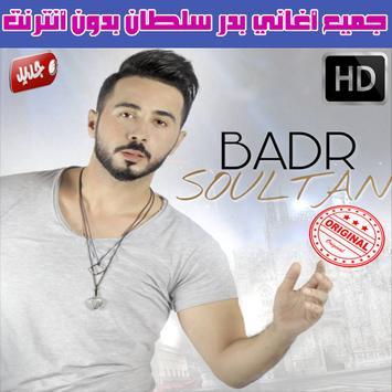 اغاني بدر سلطان بدون نت 2018 - Badr Soultan poster