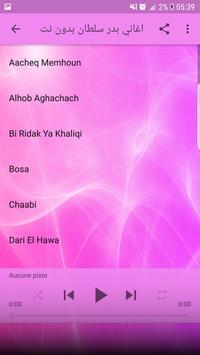 اغاني بدر سلطان بدون نت 2018 - Badr Soultan screenshot 1