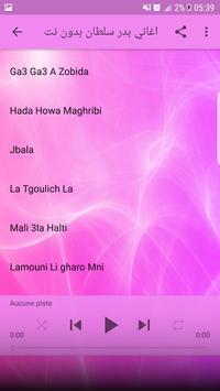 اغاني بدر سلطان بدون نت 2018 - Badr Soultan screenshot 2