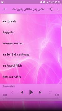 اغاني بدر سلطان بدون نت 2018 - Badr Soultan screenshot 3
