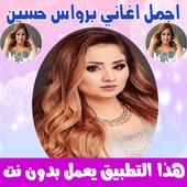 برواس حسين icon