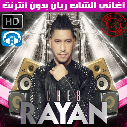 CHEB ANA WENTI GRATUITEMENT MP3 TÉLÉCHARGER RAYAN