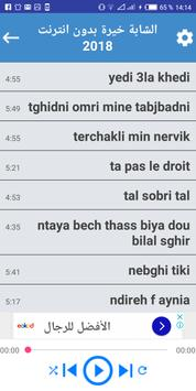 أغاني الشابة خيرة بدون انترنت screenshot 1