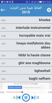 أغاني الشابة خيرة بدون انترنت screenshot 2