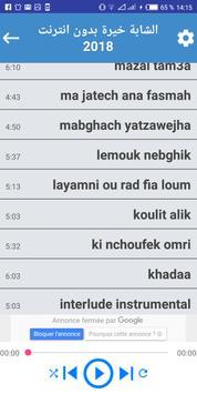 أغاني الشابة خيرة بدون انترنت screenshot 3