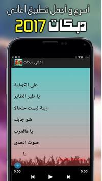 اغاني دبكات بدون نت 2017 apk screenshot