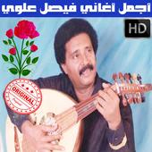 اغاني فيصل علوي بدون نت - Faisal Alawi MP3 icon